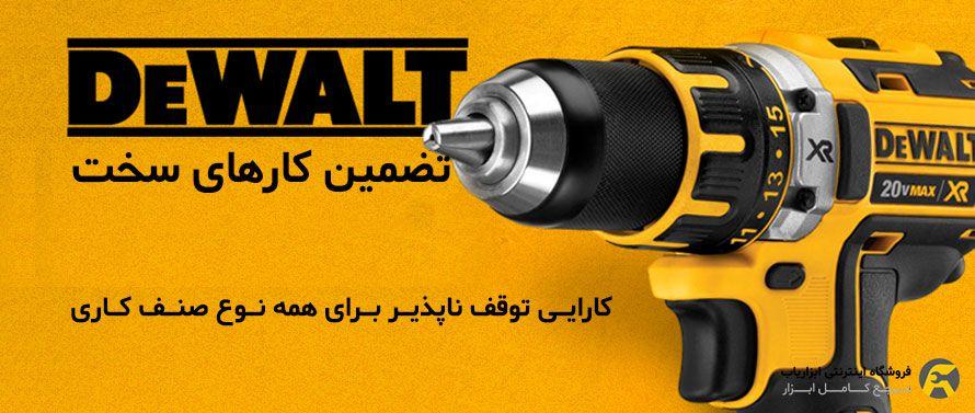 dewalt tools 2