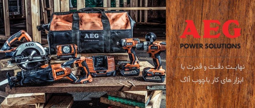 aeg tools