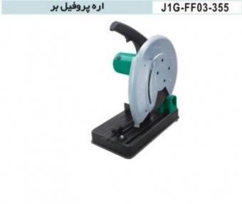 پروفیل بر  355mm دی سی ای